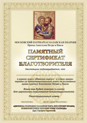 сертификат в церковь